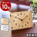 置き時計 おしゃれ 卓上 置時計 無音 静音 音がしない 掛け時計 時計 壁掛け 北欧 シンプル ナチュラル 木目調 テーブ…