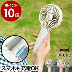 ブルーノ 扇風機 ミニファン ハンディファン ハンディ 携帯 モバイルバッテリー ミニ扇風機 ポータブル扇風機 ミニ 卓上 USB スマホ 充電 ハンディーファン 小型 充電式 パワフル 手持ち扇風機 コンパクト BDE029【ポイント10倍】[ BRUNO ポータブルミニファン ]