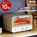 ブルーノ BRUNO オーブントースター【ポイント10倍 送料無料】BOE052 おしゃれ トースター トースト 食パン 朝食 ピザ…