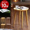 サイドテーブル 木製 シンプル【特典付き】北欧 コーヒーテーブル おしゃれ 角型 丸型 四角 丸 ウッド ソファテーブル…