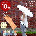 折りたたみ傘 軽量 UVカット 傘 マブ【ポイント10倍 送料無料】日傘 晴雨兼用 レディース おしゃれ カサ かさ 雨傘 折りたたみ日傘 折りたたみ 軽量折り畳み傘 折り畳み 折り畳み日傘 軽い 丈