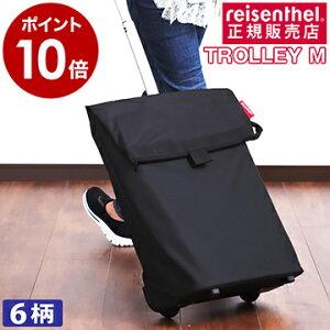 ライゼンタール トローリー キャリーバッグ トローリーM ソフトキャリーケース ショッピングバッグ ショッピングカート トローリーバッグ 買い物バッグ おしゃれ スリム レジャー シンプル