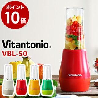 [VitantonioマイボトルブレンダーVBL-50]