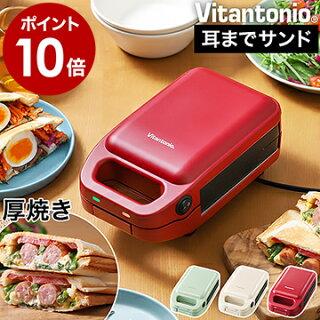 VitantonioHotSandwichBakergooood/ビタントニオ厚焼きホットサンドベーカーグードVHS-10
