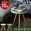 サイドテーブル 北欧 木製 モヘイム MOHEIM シンプル ホワイト コーヒーテーブル ナイトテーブル ミニテーブル おしゃ…