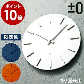【限定色ブルーあり】壁掛け時計 プラスマイナスゼロ【壁掛け用フック特典付き】掛け時計 時計 かけ時計 おしゃれ 壁時計 置き時計 シンプル 北欧 ZZC-X020 オフィス 賃貸 デザイン ギフト【ポイント10倍 送料無料】[ ±0 WallClock プラマイゼロ ウォールクロック ]