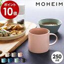【39ショップ】マグカップ 北欧 モヘイム 食器 おしゃれ 陶器 マグ カップ コーヒーカップ ティーカップ コップ 250ml…