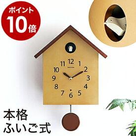 鳩時計 ハト時計【特典付き】はと時計 掛け時計 ふいご式 ポッポ時計 カッコークロック おしゃれ 北欧 子供 かわいい カッコー時計 掛時計 カッコウ Birdhouse Clock からくり時計 仕掛け時計 4MJ441NC06【ポイント10倍 送料無料】[ RHYTHM カッコースタイル 145 ]