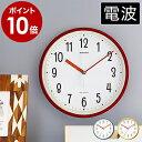 掛け時計 おしゃれ 電波時計【時計用フック特典付き】電波 音がしない 静音 時計 壁掛け時計 かわいい 壁掛け 壁時計 …