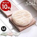 パフトレイ パフトレー トレー ソイル soil【ポイント10倍】Mサイズ ミニ パフ パフ置き パフ専用 スポンジ スポンジ…