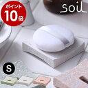 パフトレイ パフトレー トレー ソイル soil【ポイント10倍】Sサイズ ミニ パフ パフ置き パフ専用 スポンジ スポンジ…