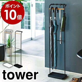[tower/タワー引っ掛けアンブレラスタンド3862/3863]