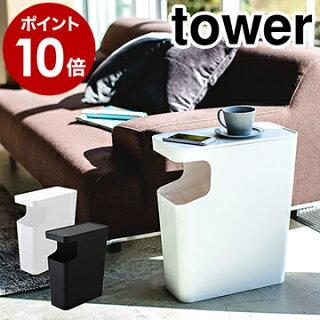 [tower/タワーダストボックス&サイドテーブル]