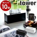 [ 厚型対応ティッシュケース タワー ]山崎実業 tower 厚型対応 ティッシュケース ティッシュケース おしゃれ 壁掛け…