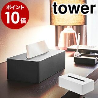 [tower/タワーティッシュボックス]