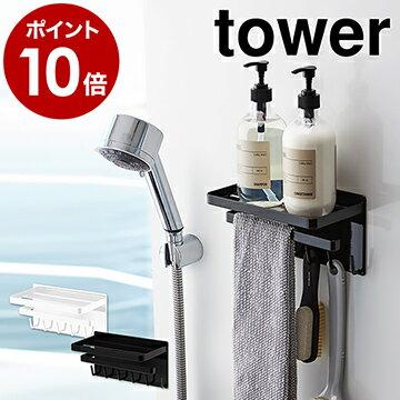 【ポイント10倍】[ tower / タワー マグネットバスルーム多機能ラック ]