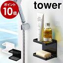 [ マグネットバスルームソープトレー 2段 タワー ]山崎実業 tower マグネット 磁石 石鹸置き ソープトレー ソープデ…