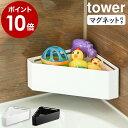 タワー マグネット バスルーム コーナー おもちゃ ラック おもちゃ入れ バス 風呂 浴室 収納 三角 ディスペンサー シ…