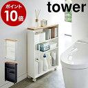 [ ハンドル付きスリムトイレラック タワー ]山崎実業 tower ハンドル付きスリムトイレラック トイレ 収納 幅13cm ト…