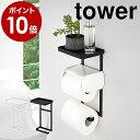 [ トイレットペーパーホルダー上ラック 2段 タワー ]トイレットペーパーホルダー 山崎実業 tower 小物 置き トレー …
