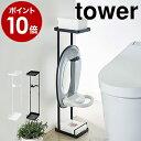 トイレ用品 子供用 トイレトレーニング 補助便座 おまる トイレットペーパー 雑貨 収納 ラック トイレ収納 シンプル …