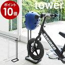 [ ペダルなし自転車&ヘルメットスタンド タワー ]山崎実業 tower スタンド ストライダー キックバイク ランニング…