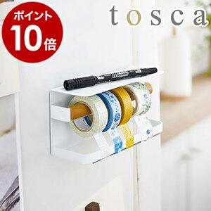 [ tosca マグネット マスキングテープ ホルダー ]トスカ マグネットマスキングテープホルダー 白 幅広 対応 カッター テープカッター mt マステ 磁石 テープ台 ホルダー 冷蔵庫 収納 おしゃ