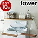 タワーシェルフ 木製 トイレ 棚 壁面 壁掛け 壁付け 壁面収納 木 ランドリー ラック 洗濯機 収納 ランドリーシェルフ …