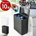 [ マグネット洗濯洗剤ボールストッカー タワー ]山崎実業 tower 洗濯洗剤 ジェルボール 洗剤入れ 洗濯機横 詰め替え…