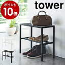 [ ベンチシューズラック タワー ]山崎実業 tower シューズラック 玄関ベンチ 下駄箱 靴箱 靴入れ 靴 シューズケース…