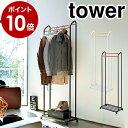 [ ハンガーラック タワー キャスター付き ]山崎実業 tower コートハンガー 北欧 ハンガーラック コート掛け キャス…