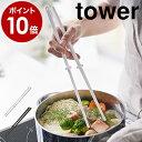 [ シリコーン菜箸 タワー ]山崎実業 tower菜箸 さいばし 菜ばし 耐熱 直置き 食洗機対応 菜箸キーパー付き すべりに…