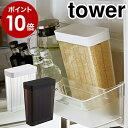 1合分別 冷蔵庫用米びつ tower タワー 冷蔵庫 米びつ 約2kg 米櫃 こめびつ ライスストッカー 1.8L 保存容器 お米 保存 収納 野菜室 ドアポケット 計量 分割 yamazaki 白