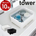 [ 洗い桶 タワー ]山崎実業 tower 洗い桶 大容量 浸け置き つけおき 食器洗い 桶 つけ置き洗い 野菜洗い シンク上 …