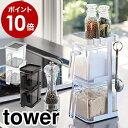 [ 調味料ストッカー2個&ラック3段セット スリム タワー ]山崎実業 tower 調味料ストッカー キッチン収納 スパイス…