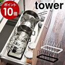 フライパンスタンド 調理器具 鍋蓋 収納 tower タワー 伸縮 03840 03841 フライパン 鍋ふたキッチン収納 引き出し シ…