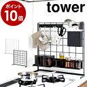 [ キッチン自立式メッシュパネル タワー ]山崎実業 tower ワイヤー パネル 自立式 メッシュ パネル ワイヤーネット …