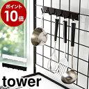 [ 自立式メッシュパネル用 フック5連 タワー ]山崎実業 tower キッチン 自立式メッシュパネル おたま 掛け お玉掛け…