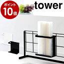 [ 自立式メッシュパネル用 ラップホルダー タワー ]山崎実業 tower キッチン 自立式 ラップ ホルダー ラック ラップ…