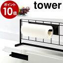 タワー 自立式 キッチンペーパー 収納キッチン キッチンペーパースタンド 引っ掛け コンロ おしゃれ シンプル キッチ…