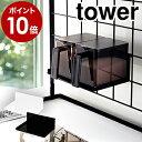 [ 自立式メッシュパネル用 調味料ストッカーラック タワー ]山崎実業 tower 自立式 調味料ラック 調味料ストッカー …