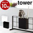 [ 自立式メッシュパネル用 ツールホルダー タワー ]山崎実業 tower キッチン 自立式 カトラリー 調理器具 キッチン…