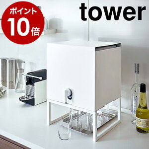 [ バッグインボックススタンド タワー ]山崎実業 tower バッグインボックス ケース 水 ウォーターサーバー 卓上ウォーターサーバー おしゃれ ミネラルウォーター オフィス キッチン収納 ド