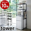 [ 冷蔵庫上ラック タワー ]山崎実業 tower 冷蔵庫 上 収納 ラック 60幅 幅60cm 高さ 調整 3段 レンジ台 レンジラッ…