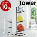[ ボールスタンド3段 タワー ]山崎実業 tower ボールスタンド 玄関 収納 ボール収納 ボール置き ボール ボールラッ…