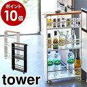 [ ハンドル付きスリムワゴン タワー ]山崎実業 tower すきま収納 隙間収納 15cm スリム 洗面所 キッチン サニタリー…