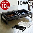 [ ペットフードボウルスタンドセット タワー ]山崎実業 tower ペットフード 猫 フードボウル 高さがある 食器台 お…