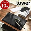 [ 平型アイロン台 タワー ]山崎実業 tower アイロン台 平型 yamazaki 60×36cm 白 黒 ホワイト ブラック 山崎 脚な…