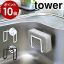 [ 吸盤スポンジホルダー タワー ]山崎実業 tower キッチン スポンジホルダー スポンジラック 吸盤 スポンジ置き キ…