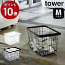 ランドリーバスケット ワイヤー Mサイズ タワー tower 北欧 洗濯カゴ ランドリー収納 おしゃれ ランドリーボックス ワ…